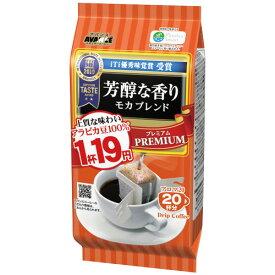 国太楼 アバンス ドリップコーヒー モカブレンド 1セット(120袋:20袋×6パック)