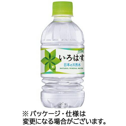 コカ・コーラ い・ろ・は・す 340ml ペットボトル 1セット(48本:24本×2ケース) 【送料無料】