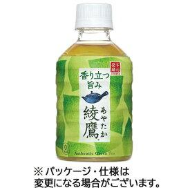コカ・コーラ 綾鷹 280ml ペットボトル 1セット(48本:24本×2ケース) 【送料無料】
