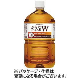 コカ・コーラ からだすこやか茶W 1.05L ペットボトル 1ケース(12本) 【送料無料】