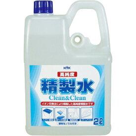 古河薬品工業 KYK 高純度精製水 クリーン&クリーン 2L/本 02−101 1セット(10本) 【送料無料】