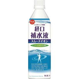 【お取寄せ品】 赤穂化成 スムーズイオン 経口補水液 500ml ペットボトル 1ケース(24本)