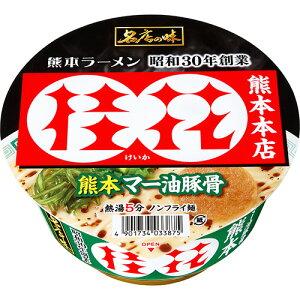 【お取寄せ品】 サンヨー食品 サッポロ一番 名店の味 桂花 熊本 マー油豚骨 123g 1ケース(12食)