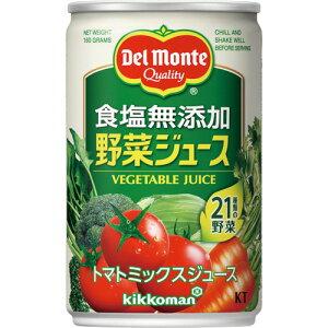 【お取寄せ品】 キッコーマン デルモンテ 食塩無添加野菜ジュース 160g 缶 1ケース(20本)
