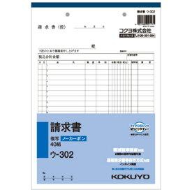 コクヨ NC複写簿(ノーカーボン)請求書 B5タテ型 2枚複写 20行 40組 ウ−302 1セット(10冊) 【送料無料】