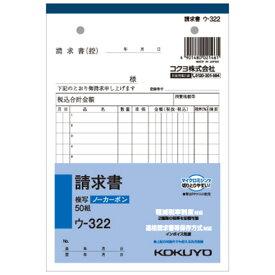 コクヨ NC複写簿(ノーカーボン)請求書 B6タテ型 2枚複写 12行 50組 ウ−322 1セット(10冊)