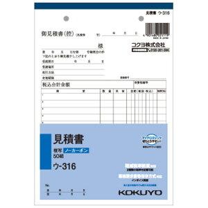 コクヨ NC複写簿(ノーカーボン)見積書 A5タテ型 2枚複写 11行 50組 ウ−316 1セット(10冊)