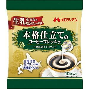 メロディアン 本格仕立てのコーヒーフレッシュ 北海道プレミアム 4.5ml 1セット(200個:10個×20袋)