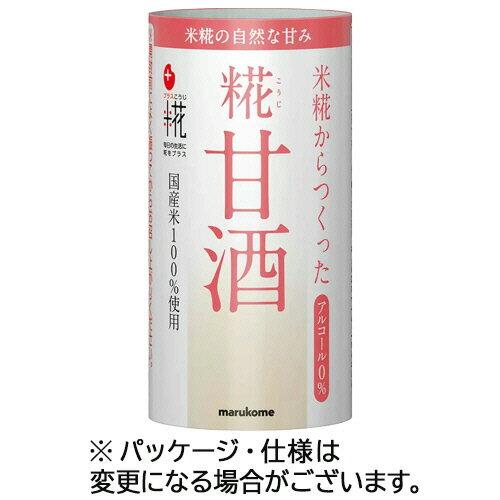 マルコメ プラス糀 米糀からつくった甘酒 125ml/本 1ケース(18本)