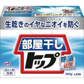 ライオン 部屋干しトップ 除菌EX 900g/個 1セット(8個)