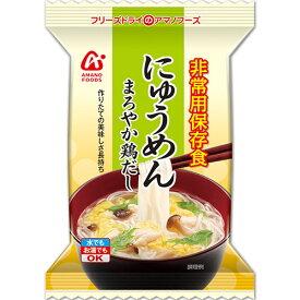 【お取寄せ品】 アマノフーズ 非常用保存食 にゅうめん(まろやか鶏だし) 5年保存 1ケース(50食) 【送料無料】