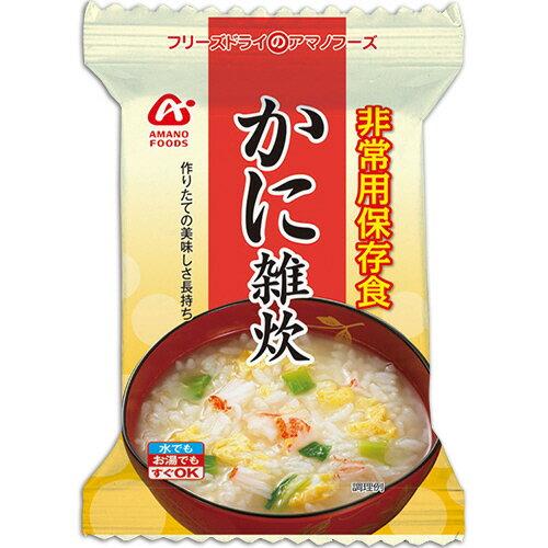 【お取寄せ品】 アマノフーズ 非常用保存食 かに雑炊 5年保存 1ケース(50食) 【送料無料】