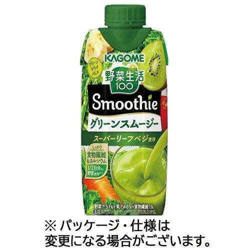 【お取寄せ品】 カゴメ 野菜生活100 Smoothie グリーンスムージーMix 330ml 紙パック 1ケース(12本)