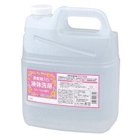 熊野油脂 柔軟剤入り 液体洗剤 4L/本 1セット(4本) 【送料無料】