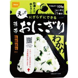 【お取寄せ品】 尾西食品 携帯おにぎり わかめ (長期保存対応) AK2−W 1ケース(50食) 【送料無料】