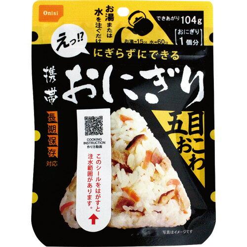 【お取寄せ品】 尾西食品 携帯おにぎり 五目おこわ (長期保存対応) 1ケース(50食) 【送料無料】