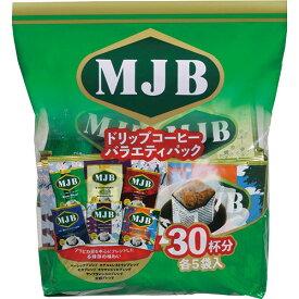 MJB ドリップコーヒー バラエティパック 8g 1セット(90袋:30袋×3パック)