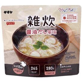 【お取寄せ品】 サタケ マジックライス雑炊 醤油だし風味 1ケース(20食) 【送料無料】