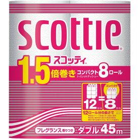 日本製紙クレシア スコッティ 1.5倍巻きコンパクト ダブル 45m 1セット(64ロール:8ロール×8パック) 【送料無料】