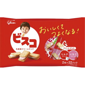 江崎グリコ ビスコ大袋 アソートパック (2枚×22パック)/袋 1セット(3袋)