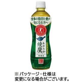 コカ・コーラ 綾鷹 特選茶 500ml ペットボトル 1ケース(24本) 【送料無料】