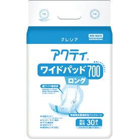 日本製紙クレシア アクティ ワイドパッド700ロング 1セット(180枚:30枚×6パック) 【送料無料】
