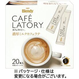 味の素AGF ブレンディ カフェラトリー スティック 濃厚ミルクカフェラテ 1セット(120本:20本×6箱)