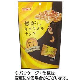 東洋ナッツ食品 焦がしキャラメルナッツ カシューナッツ 75g/パック 1セット(8パック) 【送料無料】