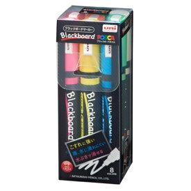 三菱鉛筆 ブラックボードポスカ 中字丸芯 8色(各色1本) PCE2005M8C 1パック