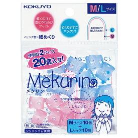 コクヨ リング型紙めくり(メクリン) M・Lミックス メク−512 1パック(20個:各サイズ10個)