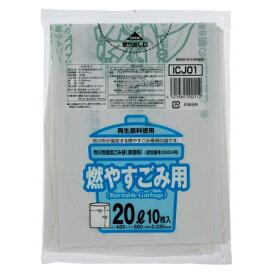 【お取寄せ品】 ジャパックス 市川市 指定ごみ袋 可燃用 白半透明 20L ICJ01 1パック(10枚)