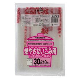 【お取寄せ品】 ジャパックス 市川市 指定ごみ袋 不燃用 透明 30L ICJ02 1パック(10枚)