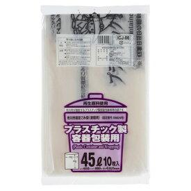 【お取寄せ品】 ジャパックス 市川市 指定ごみ袋 プラスチック用 半透明 45L ICJ−86 1パック(10枚)
