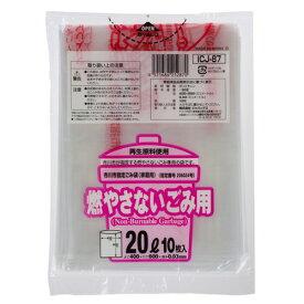 【お取寄せ品】 ジャパックス 市川市 指定ごみ袋 不燃用 透明 20L ICJ−87 1パック(10枚)