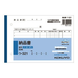 コクヨ NC複写簿(ノーカーボン)納品書 B6ヨコ型 2枚複写 7行 50組 ウ−321 1セット(10冊)
