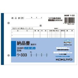 コクヨ NC複写簿(ノーカーボン)3枚納品書(請求付き) B6ヨコ型 7行 50組 ウ−333 1セット(10冊)
