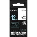 カシオ NAME LAND スタンダードテープ 12mm×8m 白/黒文字 XR−12WE 1セット(5個) 【送料無料】