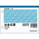 コクヨ 出金伝票 A6ヨコ型 白上質紙 100枚 テ−12 1セット(10冊)