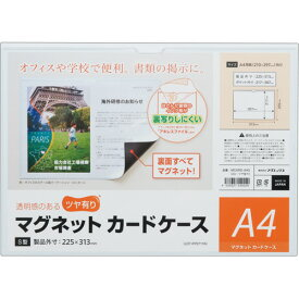 マグエックス マグネットカードケース ツヤ有り A4 MCARD−A4G 1セット(10枚) 【送料無料】