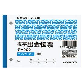 コクヨ 出金伝票(仮受け・仮払い消費税額表示入り) B7ヨコ型 2枚複写 バックカーボン 50組 テ−202 1セット(10冊)