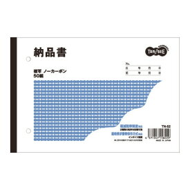 TANOSEE 納品書 B6ヨコ型 2枚複写 ノーカーボン 50組 1セット(100冊) 【送料無料】