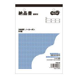 TANOSEE 納品書(請求書付) B6タテ型 3枚複写 ノーカーボン 50組 1セット(100冊) 【送料無料】