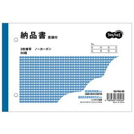 TANOSEE 納品書(受領付) B6ヨコ型 3枚複写 ノーカーボン 50組 1セット(10冊)