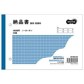 TANOSEE 納品書(請求/受領付) B6ヨコ型 4枚複写 ノーカーボン 50組 1セット(10冊) 【送料無料】