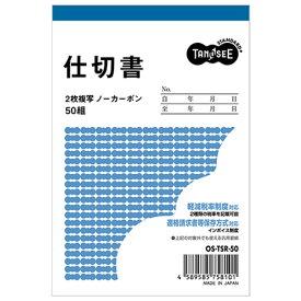 TANOSEE 仕切書 B7タテ型 2枚複写 ノーカーボン 50組 1セット(10冊)