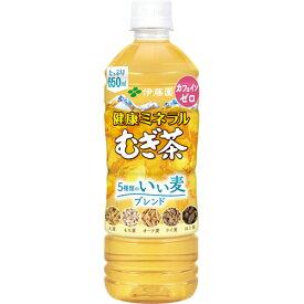 伊藤園 健康ミネラルむぎ茶 すっきり健康麦ブレンド 650ml ペットボトル 1ケース(24本)