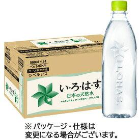 コカ・コーラ い・ろ・は・す 天然水 ラベルレス 560ml ペットボトル 1セット(48本:24本×2ケース) 【送料無料】