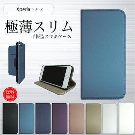 Xperia 5 1 XZ3 XZ2 XZ1 XZs XZ ケース 手帳型 エクスペリア 手帳型ケース