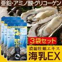 【販売実績14年突破!】アミノ酸、ミネラル、ビタミンが豊富な牡蠣をふんだんに使用した栄養機能食品(亜鉛)の「海乳EX」3袋セット