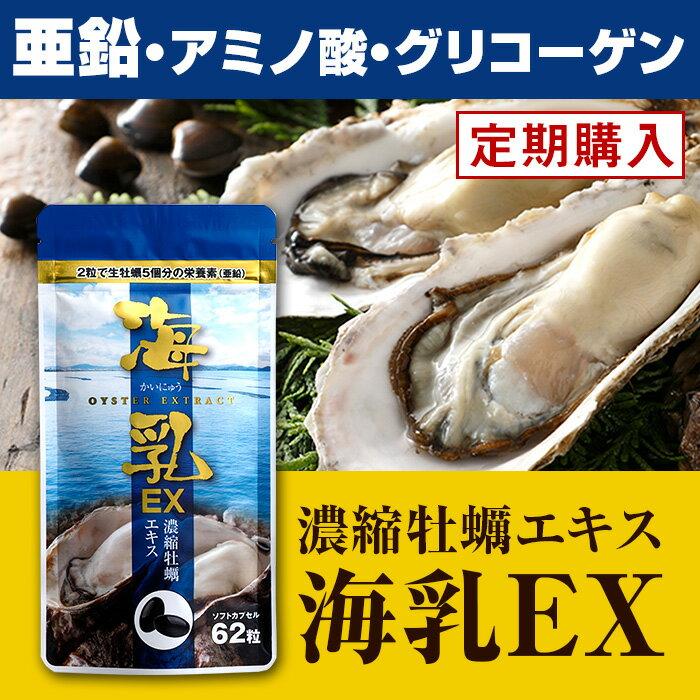 【定期購入】販売実績14年突破!牡蠣亜鉛といえば「海乳EX」(2ヶ月分)※1回のみのお届けも大歓迎